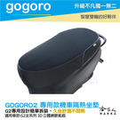 GOGORO 2 專用 透氣機車隔熱坐墊...