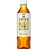 麒麟午後紅茶無糖500ML【愛買】
