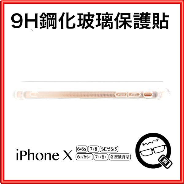 9H硬度鋼化 iphone 玻璃保護貼【Q哥經典工藝】 iphone XS/XS MAX/xr/i8/7/7 Plus/4/4s/5/5s/6/6+plus/6s/6s+/SE A01