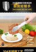合慶304不銹鋼食品夾子硅膠面包夾家用牛排夾食物燒烤夾烘焙工具    傑克型男館