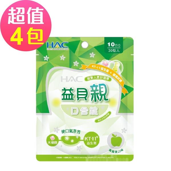 【永信HAC】益貝親口含錠-青蘋果口味(30錠x4包,共120錠)