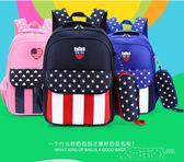 青少年書包 韓版女孩校園書包小學生1-3-5-4-6年級 男生6-12周歲兒童雙肩背包 免運