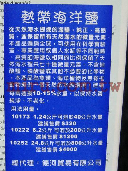 【西高地水族坊】Tropic Marin 熱帶海洋鹽6.2KG