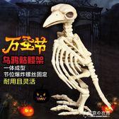 萬聖節裝飾用品仿真烏鴉鳥模型骷髏骨頭架子恐怖酒吧鬼屋擺設道具YYS  東京衣秀