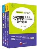 2020年《業務類專業職(四)第一類專員 (R0108 - 14)》中華電信從業人員(基層專員)招考
