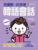 全圖解10倍速韓語會話(附1MP3)