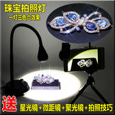 LED珠寶拍攝燈鑚石聚光燈彩寶視頻攝影補光燈文玩珠寶拍照燈射燈