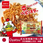 日本 Oyatsu 花生柿種雞汁點心麵 (6袋入) 144g 雞汁 模範生 點心麵