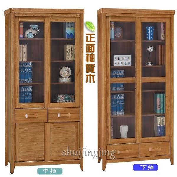 【水晶晶家具/傢俱首選】SB9250-1愛莉絲柚木半實木3*6.5呎推門下抽書櫃(右圖)