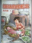 【書寶二手書T6/一般小說_HCJ】姑姑的搖籃歌_馬玲淑