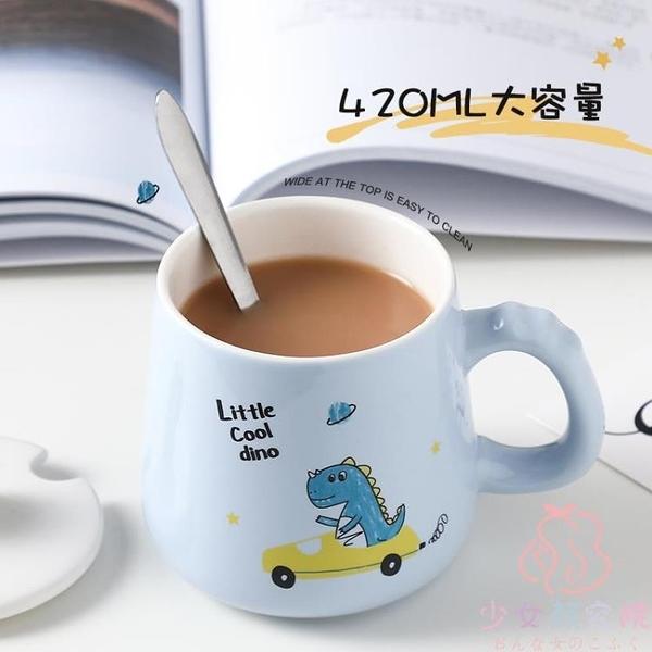 馬克杯帶蓋勺家用水杯男辦公室陶瓷咖啡杯【少女顏究院】