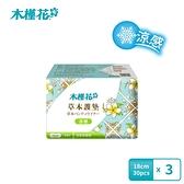HIBIS木槿花 草本涼感護墊增量包 30片裝x3包