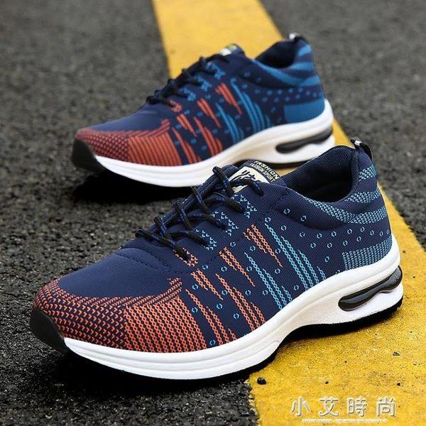 男休閒鞋鞋男運動鞋氣墊鞋男跑步鞋男板鞋學生鞋男 小艾時尚