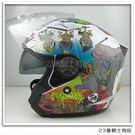 【SBK TYPE-R III CIRCUS 動物園  白 TYRE-R3 雙層鏡片 彩繪 半罩安全帽 內襯全可拆】內襯全可拆、免運費