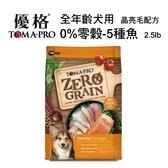 TOMA-PRO優格全年齡犬用-0%零穀-5種魚晶亮毛配方 2.5lb/1.13kg