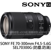 SONY FE 70-300mm F4.5-5.6 G OSS (24期0利率 免運 台灣索尼公司貨 SEL70300G) 全片幅 E 接環鏡頭 防塵 防滴