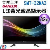 【信源】32吋【SUNLUX三洋LED背光液晶顯示器+視訊盒】SMT-32MA3