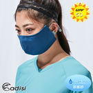 ADISI 銅纖維消臭抗UV立體剪裁口罩...