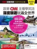 CNN互動英語年度特別企劃:跟著CNN主播學英語深度旅遊玩遍全世界(附DVD-ROM/MP..