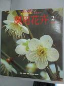 【書寶二手書T2/動植物_HQC】藥用花卉(二)木本類_王雲章