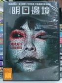 挖寶二手片-G03-026-正版DVD*電影【明日邊境】-滅絕末日,即將來到
