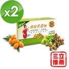 【健康有方】速孅防護黃金雙孅油(2盒)-...