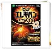 日本易利氣 磁力貼 加強版 200MAX 現貨+預購 24枚入