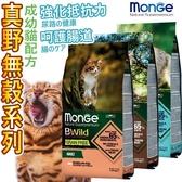 此商品48小時內快速出貨》(送貓真野餐盒*3)Monge瑪恩吉》真野無穀成貓 結紮貓 大型全齡貓-1.5KG