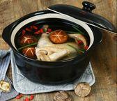 陶瓷砂鍋家用燉湯鍋子黑色湯煲耐高溫明火直燒孕婦健康小奶鍋·Ifashion