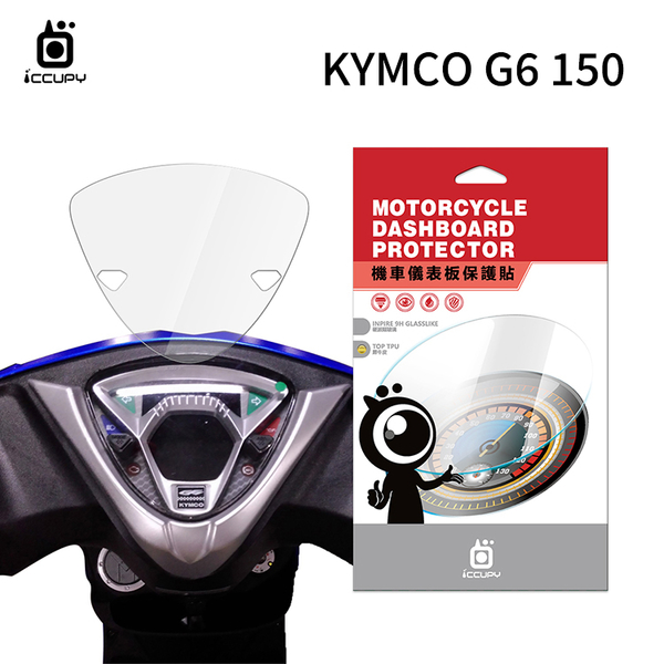 ◇KYMCO 光陽 G6 150 機車儀表板保護貼【犀牛皮】軟性 儀表貼 螢幕貼 TPU 透明膜 貼膜 保護膜