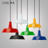 吊燈 北歐餐廳小吊燈創意個性吧台藝術現代簡約飯廳辦公室工業單頭鍋蓋WY 迎中秋全館88折