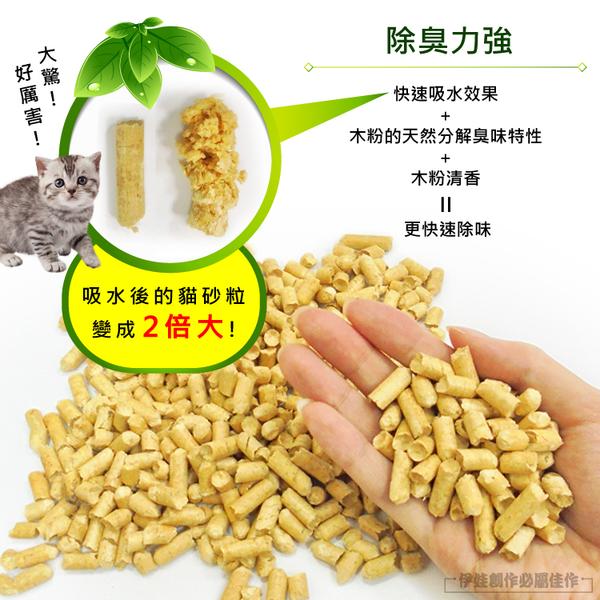 【AH-145】貓砂【松木砂2.7公斤】除臭貓沙 純松木貓砂 木屑砂 貓用品 寵物用品 環保天然無毒