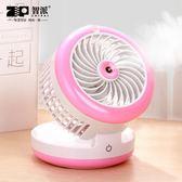 小風扇 噴霧小風扇迷你可充電USB隨身學生宿舍靜音便攜式製冷桌面空調扇七夕禮物