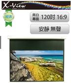 福利品《名展影音》120吋 X-VIEW 電動布幕 16:9 席白幕面 上黑45CM 附線控