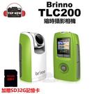 [加贈32G卡] Brinno 縮時攝影相機 TLC200 建築工程 生態 縮時 攝影 相機 防水 公司貨