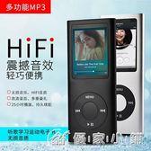 超薄學生有屏幕金屬MP3迷你可愛隨身聽音樂播放器MP4錄音運動英語 優家小鋪