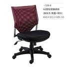 高級網椅/辦公椅(無扶手/氣壓+傾仰)539-8 W49×D51×H85~93