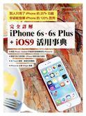 (二手書)完全詳解 iPhone6s‧6s Plus + iOS9 活用事典
