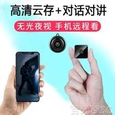 攝像頭 無線攝像頭家用智慧1080P高清無需網路監控器WIFI遠程 百分百