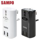 SAMPO聲寶 雙USB 2.1A萬國充電器轉接頭(EP-U141AU2)★免運★分期0利率★
