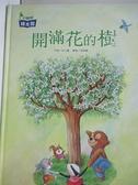 【書寶二手書T6/少年童書_EMO】開滿花的樹_任小霞