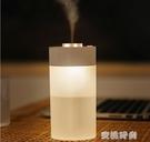 家用靜音無線香薰加濕器帶夜燈usb小型可充電款辦公室桌面迷你補水大噴霧『蜜桃時尚』