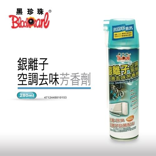 黑珍珠 銀離子空調抗菌去味芳香劑