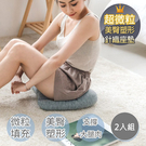 【青鳥家居】美臀塑形兩用座墊(二入)
