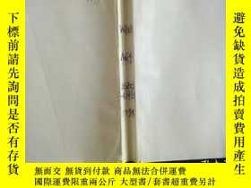 二手書博民逛書店化學摘要(CHEMICAL罕見ABSTRACTS)VOL.121