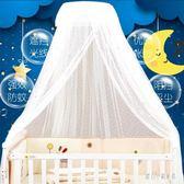 蚊帳 嬰兒床蚊帳帶支架兒童蚊帳寶寶蚊帳落地夾式嬰兒蚊帳通用 nm11734【甜心小妮童裝】