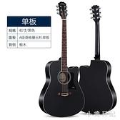 單板吉他初學者學生女男民謠吉他40寸41寸新手入門木吉他樂器 aj5352『小美日記』