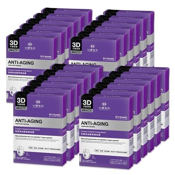 《台塑生醫》Dr's Formula撫紋肌緊緻面膜24入組(藍銅肽)