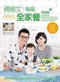(二手書)蔣偉文幸福全家餐:快速又營養的美味食譜,讓吃飯變成親子最快樂的時光..