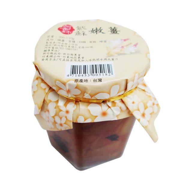 《好客-阿金姐》紫蘇嫩薑(350g/瓶) A007014